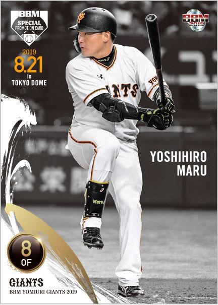 丸佳浩選手の「ベースボール・マガジン社特製選手プロモーションカード」