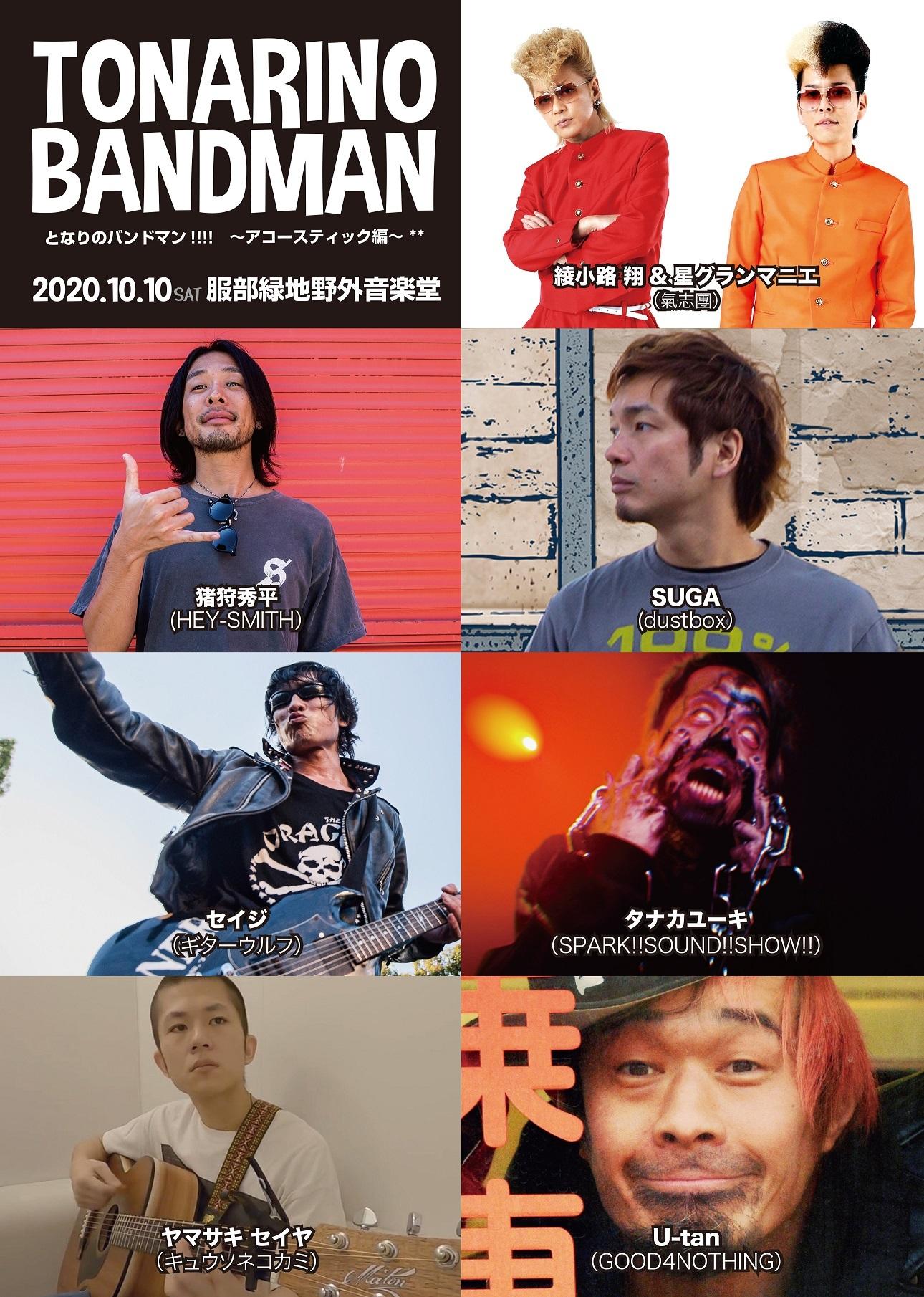 『となりのバンドマン!!!! ~アコースティック編~』
