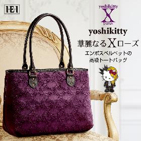 YOSHIKIとハローキティのコラボキャラ、yoshikittyの高級トートバッグ発売