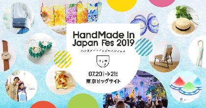 『ハンドメイドインジャパンフェス2019』に七尾旅人、bird、DDTプロレスら出演発者表
