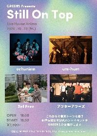 ochunism、um-hum、Set Free、アフターアワーズが出演、次世代バンドイベント大阪で開催決定