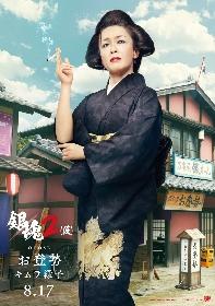 実写映画『銀魂2(仮)』、お登勢役でキムラ緑子が参戦! 福田雄一監督は「最高の登場シーンでした」