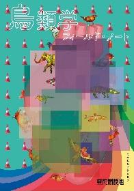 演劇ユニット・亜人間都市、小笠原鳥類の詩集『鳥類学フィールド・ノート』を演劇で上演