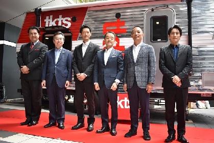 NY発祥ディスカウントチケットストアが日本初上陸 「TKTS」オープン記念セレモニーに小手伸也と成河が登場