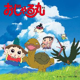 おじゃる丸スペシャルでナウシカ・レクイエムの麻衣が、主題歌決定!