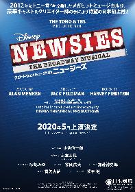 京本大我、咲妃みゆらが出演 アラン・メンケン作曲のトニー賞受賞ミュージカル『ニュージーズ』が日本初上陸