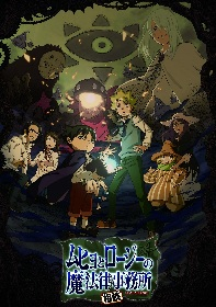 TVアニメ『ムヒョとロージーの魔法律相談事務所』キービジュアル&PV公開!