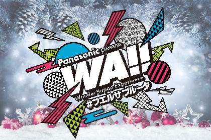 クリスマスはフエルサ ブルータ『WA!!』で踊って騒いでプレゼントをもらおう!