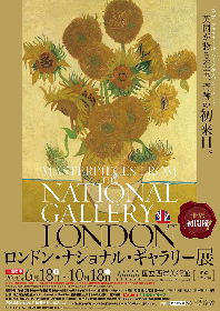 『ロンドン・ナショナル・ギャラリー展』好評につき夜間開館の追加実施が決定