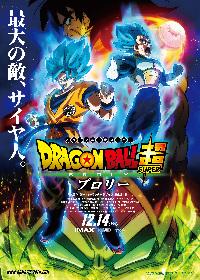 ドラゴンボール劇場最新作のタイトルと本ポスタービジュアルが解禁!