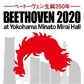 横浜みなとみらいホール、ベートーヴェン・イヤーを盛り上げる「2つの特別な第九」公演を開催
