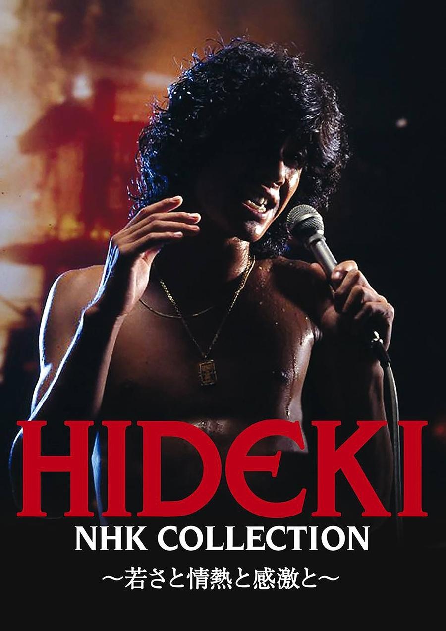 西城秀樹『HIDEKI NHK Collection~若さと情熱と感激と~』