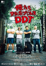 DDT大家健&HARASHIMA 対 新日本プロレス・棚橋弘至&小松洋平 陰の立役者を追う『俺たち文化系プロレスDDT』が東京国際映画祭へ