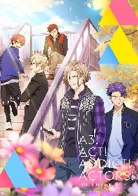 10月放送TVアニメ『A3!』SEASON AUTUMN & WINTER、OP/EDのCD発売が決定