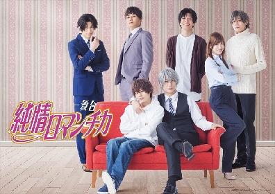 大崎捺希、君沢ユウキ含む全キャストが集結 舞台『純情ロマンチカ』メインビジュアル解禁