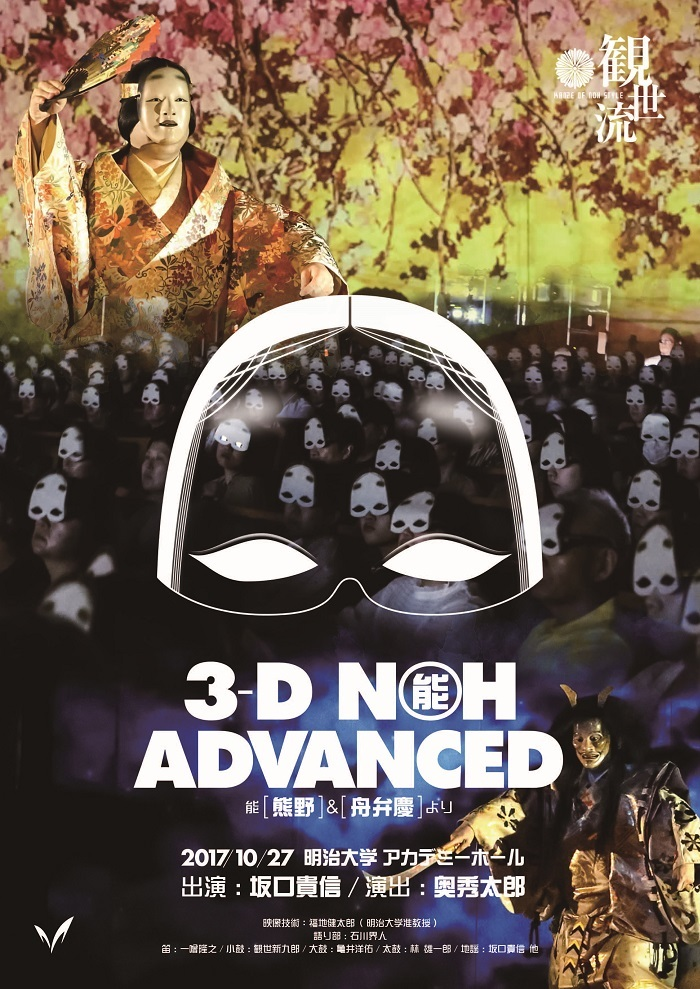 『3D能ADVANCED 「熊野」「船弁慶」より』チラシ表