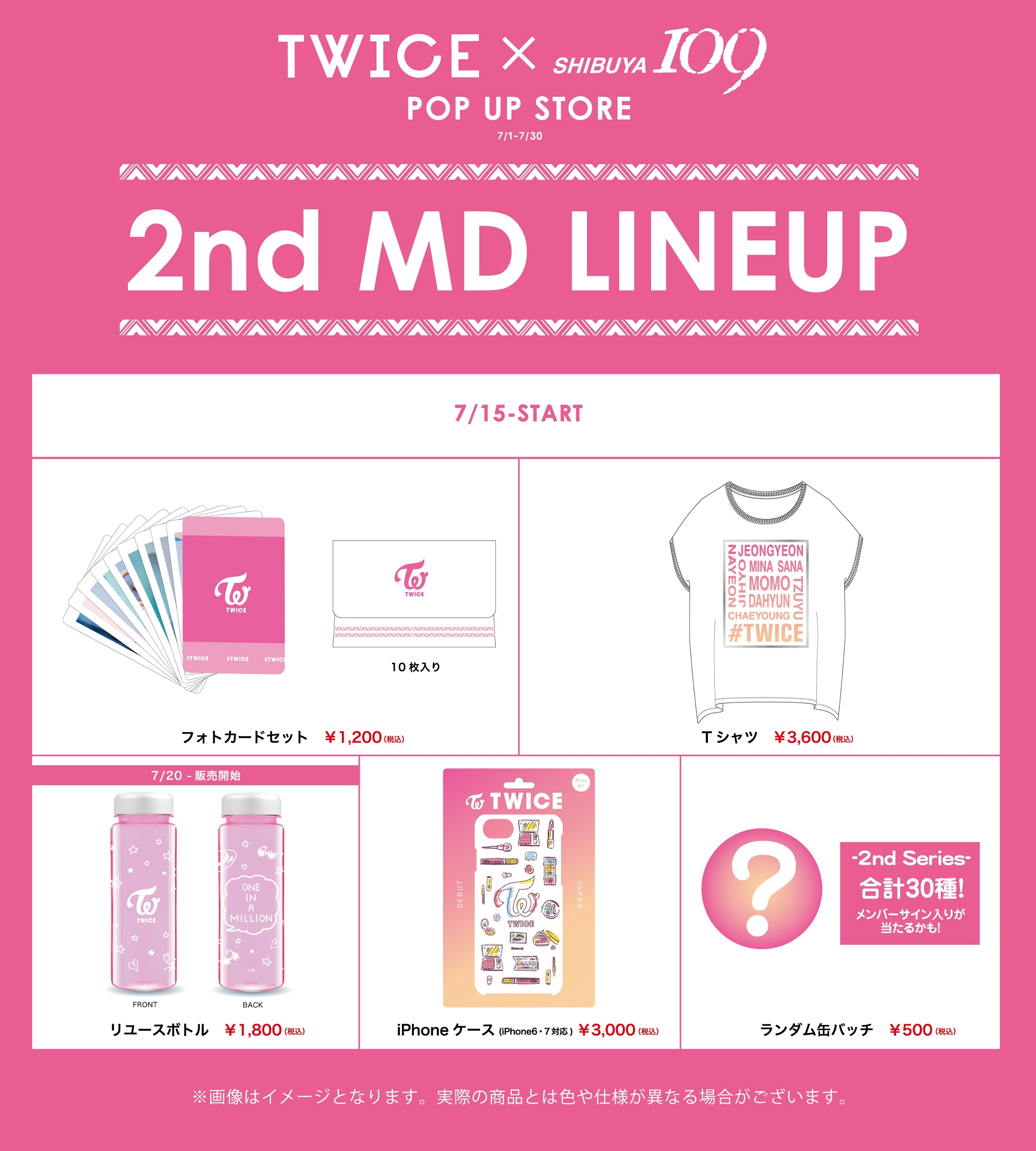 『#TWICE POP UP STORE』
