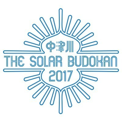 『中津川 THE SOLAR BUDOKAN 2017』