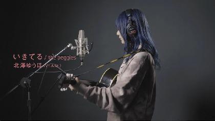 the peggies、「いきてる -弾き語り-」のスタジオライブ映像を公開