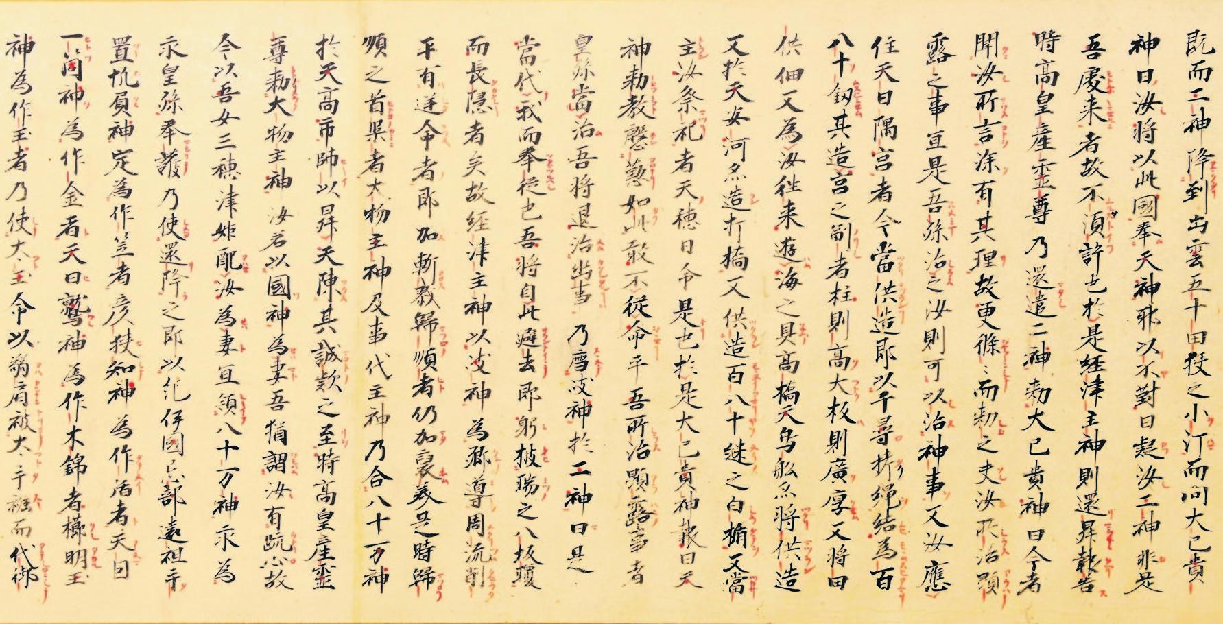 重要文化財 日本書紀 巻第二(部分)南北朝時代・永和1~3年(1375~1377) 後期展示 愛知・熱田神宮蔵
