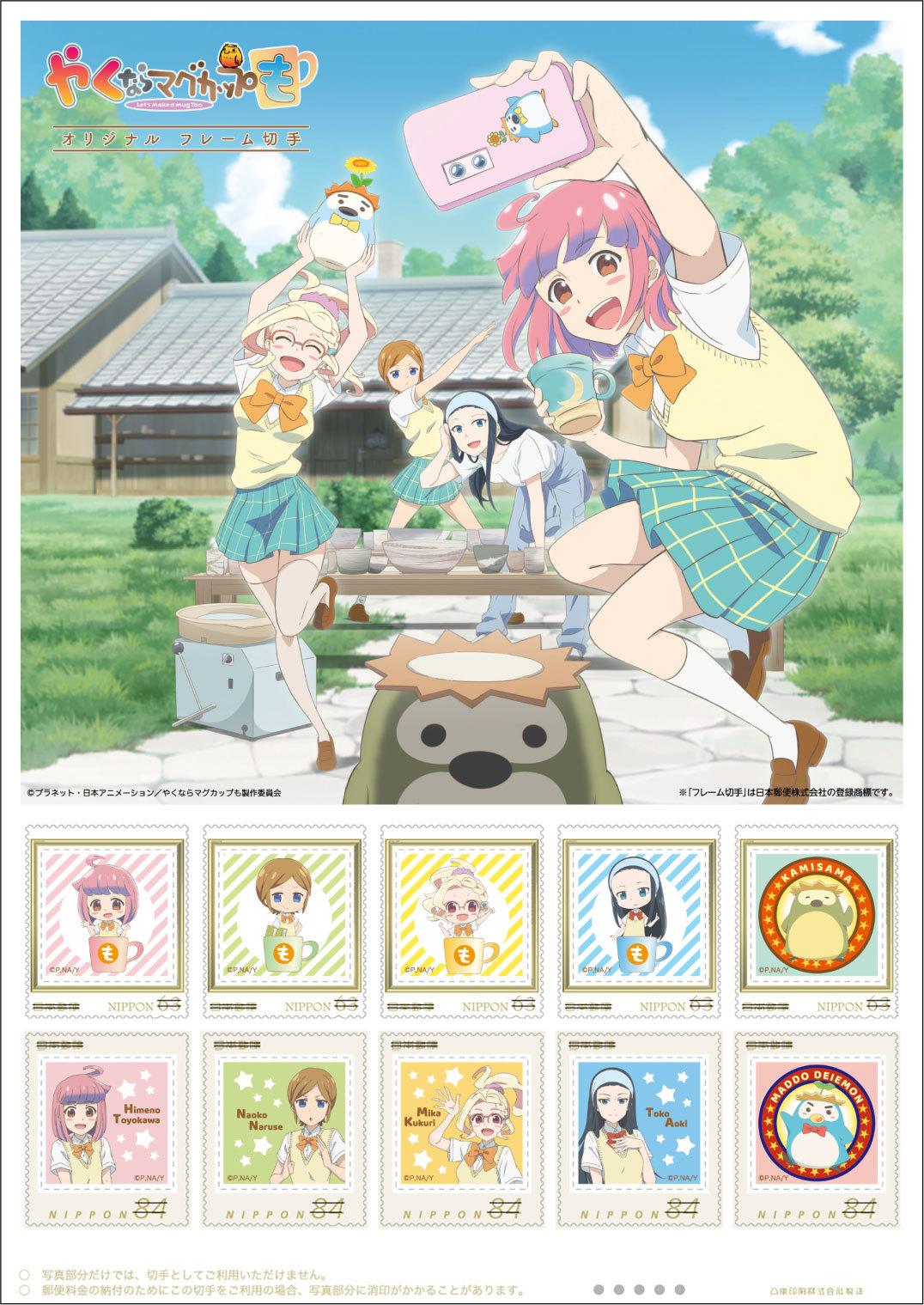 切手セット (c) プラネット・日本アニメーション/やくならマグカップも製作委員会