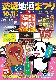 茨城の27蔵が浅草に集結! 700名限定地酒飲み放題イベント『茨城地酒まつり』10/11に花やしきで開催