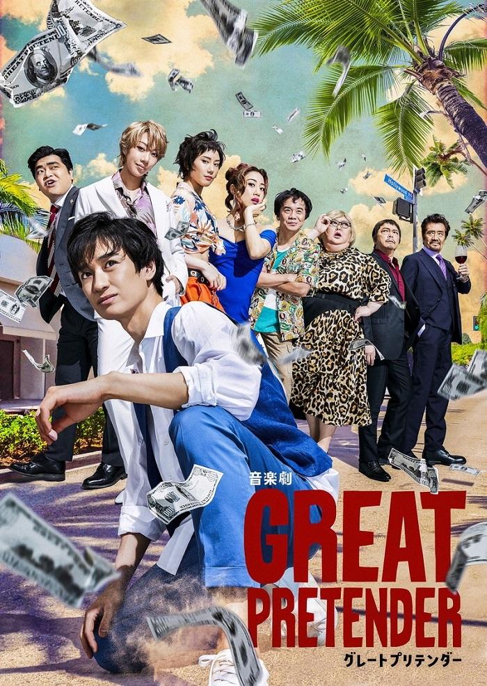 音楽劇『GREAT PRETENDER グレートプリテンダー』メインビジュアル