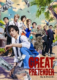 宮田俊哉らキャスト9名が勢ぞろいしたメインビジュアル解禁 音楽劇『GREAT PRETENDER グレートプリテンダー』