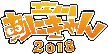 『立川あにきゃん2018』開催、アニメ『フレームアームズ・ガール』劇場版制作決定記念イベントも