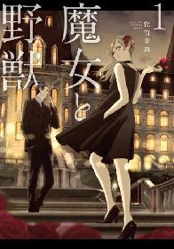 新進気鋭のピカレスク・ファンタジー『魔女と野獣』コミックス第1巻を無料配信中!
