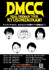 キュウソネコカミ、約2年ぶりの全国ワンマンツアー『DMCC REAL ONEMAN TOUR 2021』開催を発表