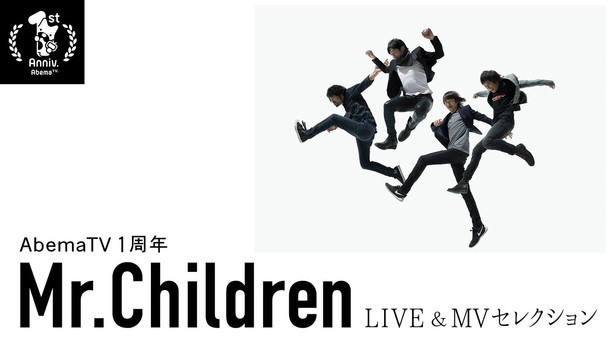 AbemaTV「Mr.Children LIVE&MVセレクション」告知ビジュアル (c)AbemaTV