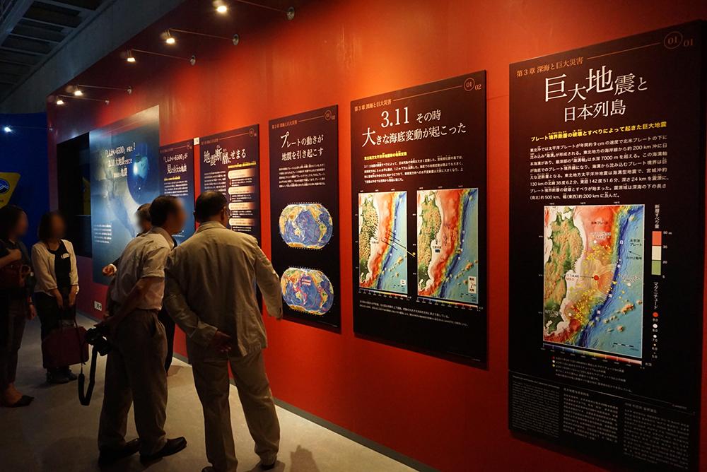 「しんかい6500」による日本列島と巨大地震の研究をパネルで詳しく説明