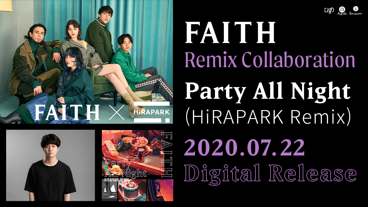 「Remix Collaboration企画」