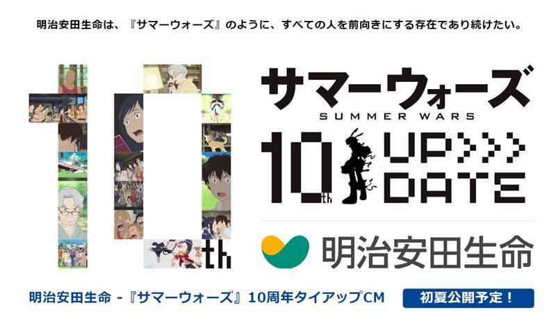 10周年タイアップCMキービジュアル (C)2009 SUMMERWARS FILM PARTNERS