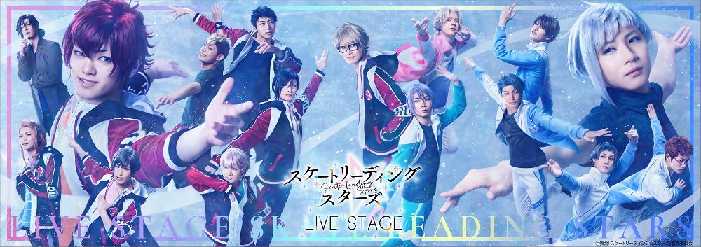 LIVE STAGE『スケートリーディング☆スターズ』  (C)舞台「スケートリーディング☆スターズ」製作委員会
