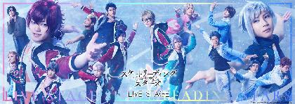 『LIVE STAGE「スケートリーディング☆スターズ」』のチケット先行受付スケジュールが解禁 アンサンブルキャストも公開