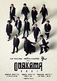 フォーリミ×オーラル×ブルエン、3バンドによるアリーナツアー『ONAKAMA 2021』開催決定(コメントあり)