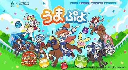 人気パズルゲーム『ぷよぷよ』と JRA がコラボ  うま(馬)くゴールできるか!?  『うまぷよ』期間限定公開