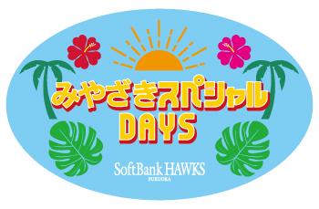 福岡ソフトバンクホークスは5月31日(金)〜6月2日(日)に『みやざきスペシャルDAYS』を開催する