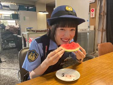 永野芽郁がスイカを頬張り、山田裕貴は制服警官姿に ドラマ『ハコヅメ~たたかう!交番女子~』オフショットを公開