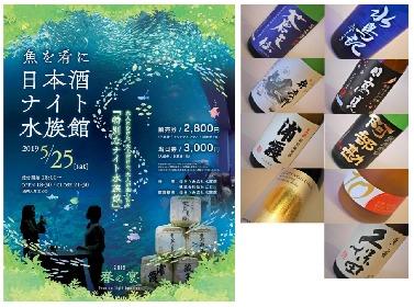 仙台うみの杜水族館で『魚を肴に 日本酒ナイト水族館2019春の宴』開催