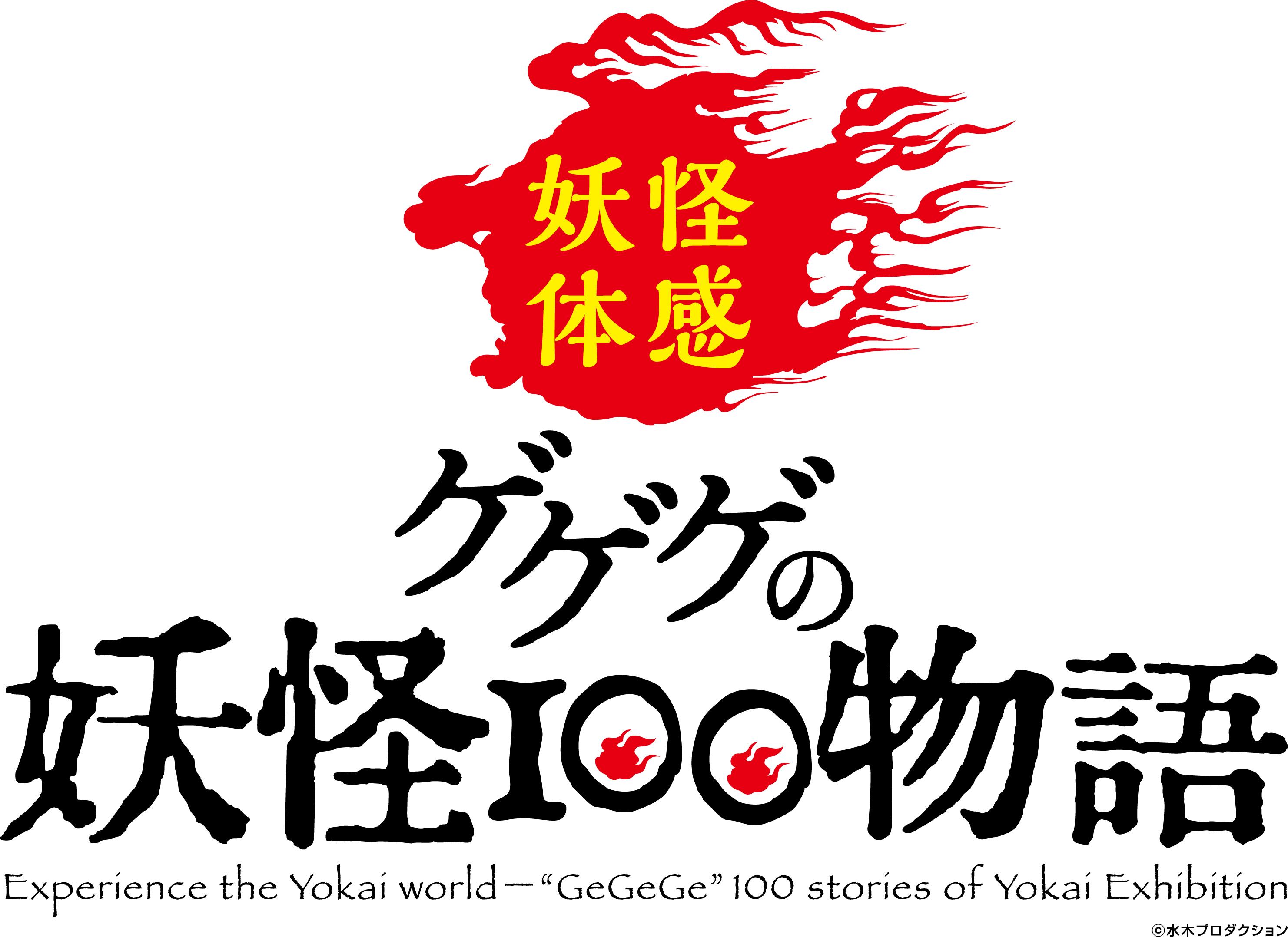 『ゲゲゲの妖怪100 物語』ロゴ (C)水木プロダクション