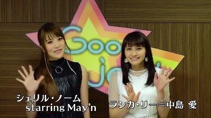 『マクロスF』10周年記念企画で7年ぶりの新曲公開 May'n&中島 愛MVで初共演!