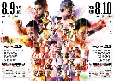 【開催直前見どころコラム到着!】RIZIN.22、RIZIN.23キックボクシングマッチも必見!朝倉未来の首を狙い、フェザー級も激化!