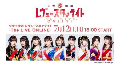 『少女☆歌劇 レヴュースタァライト -The LIVE ONLINE-』上映決定 貴重なメイキング映像も合わせて上映予定