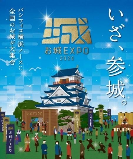 『お城EXPO 2020』