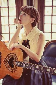 chay、アルバム収録曲「恋はアバンチュール」が山本美月主演ドラマ『東京アリス』の主題歌に決定