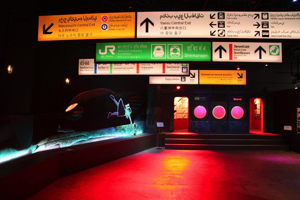 空想の東京駅と黒い新幹線