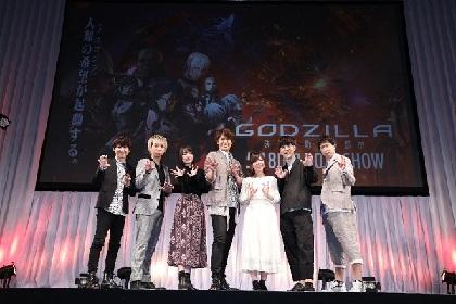 人気声優がゴジラのものまねで登場!『AnimeJapan 2018』ステージイベントREPORT 『GODZILLA 決戦機動増殖都市』スペシャルステージ